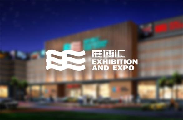 展博汇—全球高端商品仓储物流展示交易基地