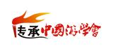 传承中国游学会
