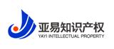 深圳市亚易知识产权代理有限公司